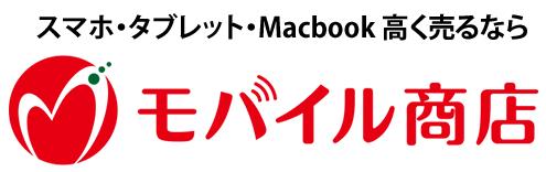 東京都渋谷区新宿区を中心にキャリア下取りよりもお得な買取はモバイル商店へ!